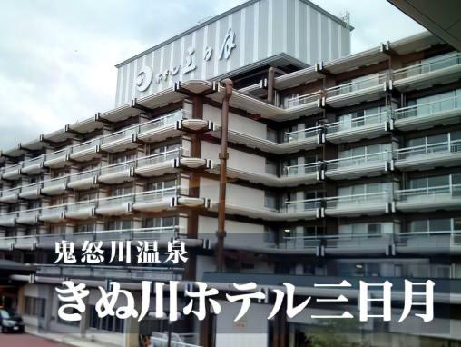 きぬ川ホテル三日月 鬼怒川温泉 日帰り