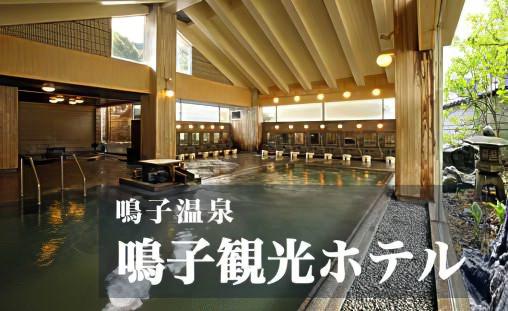 鳴子観光ホテル 鳴子温泉 日帰り