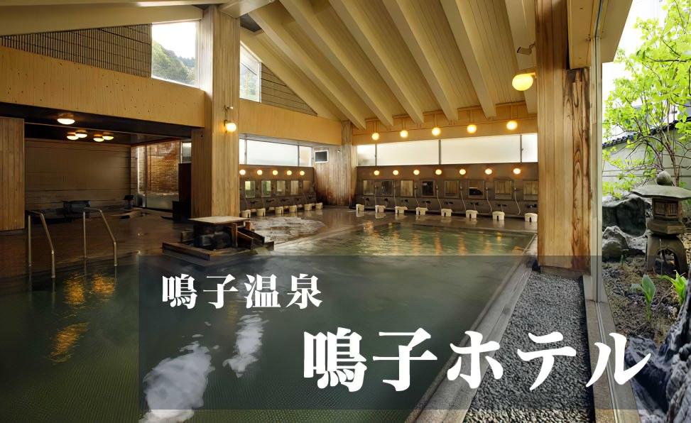 鳴子ホテル 鳴子温泉 日帰り