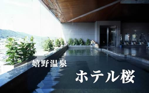 ホテル桜 嬉野温泉 日帰り