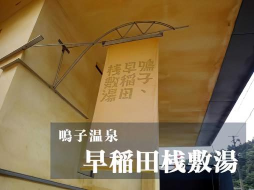 早稲田桟敷湯 鳴子温泉 日帰り