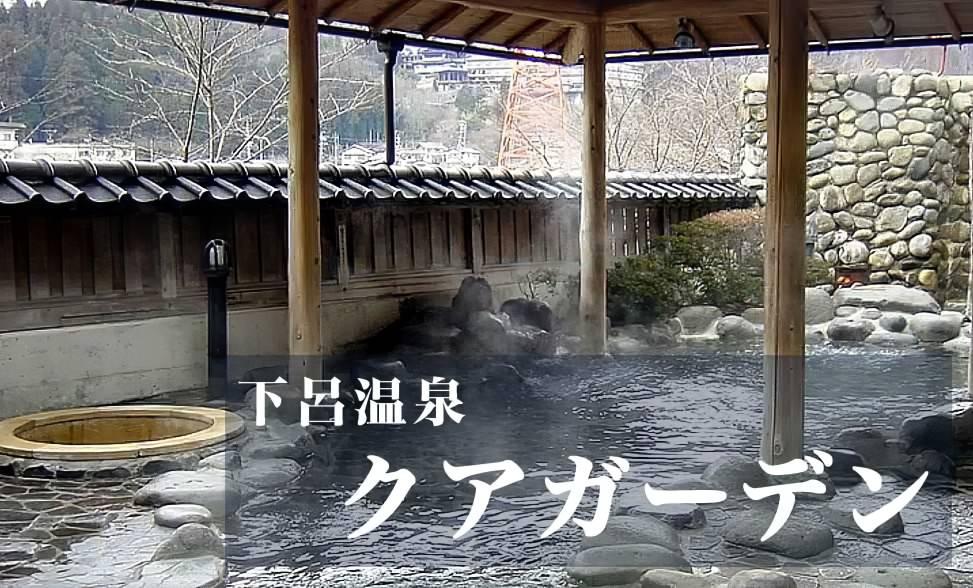 クア・ガーデン 下呂温泉日帰り