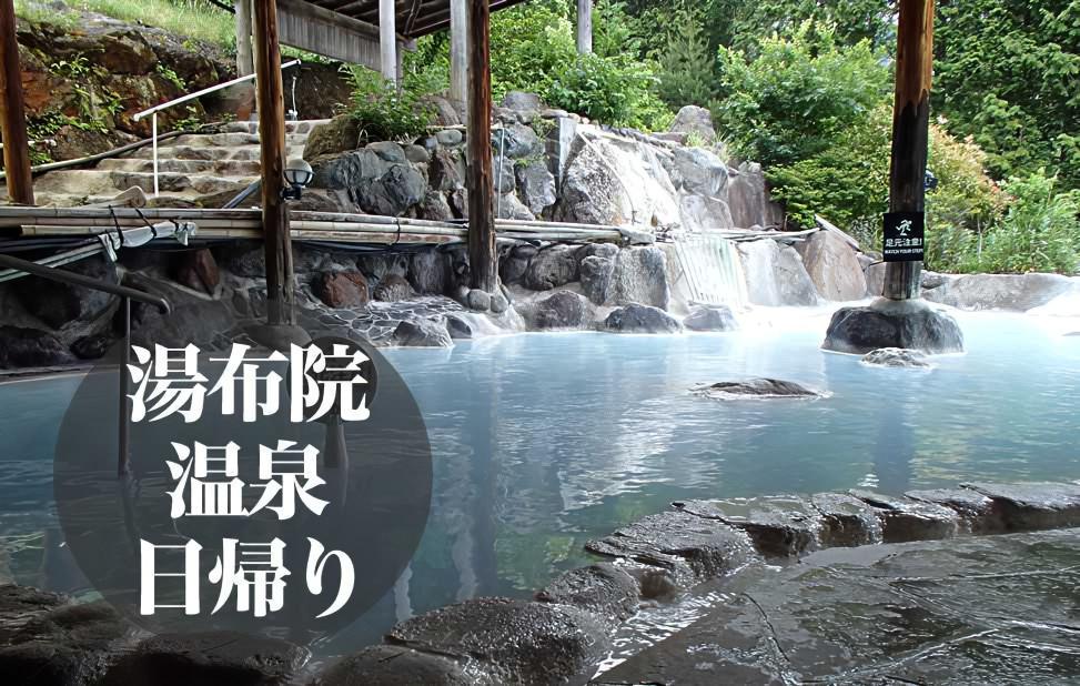 湯布院の日帰り温泉【厳選】お薦め14選 |