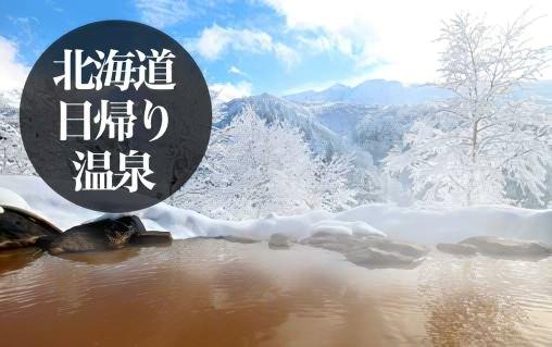 北海道 日帰り 温泉