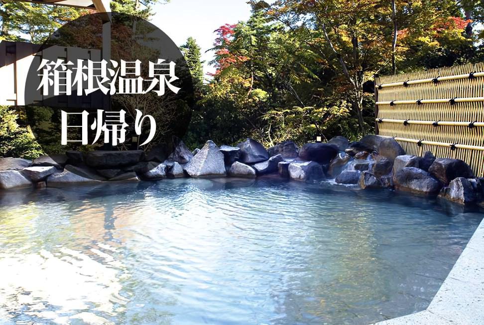 箱根 温泉 日帰り おすすめ ランキング