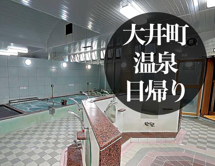 大井町 日帰り 温泉 銭湯