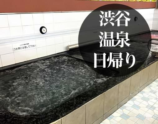 渋谷 日帰り 温泉 銭湯