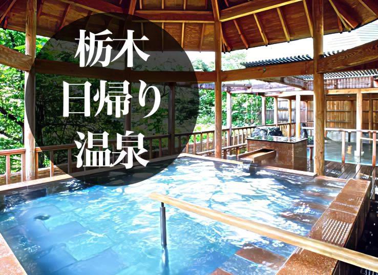 栃木 日帰り 温泉