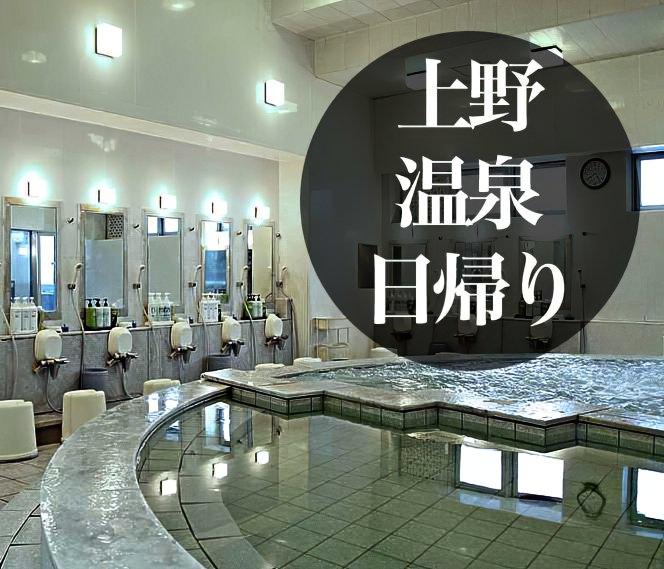 上野 日帰り 温泉 銭湯