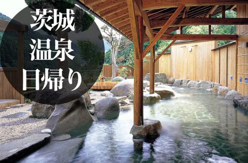 茨城 日帰り 温泉