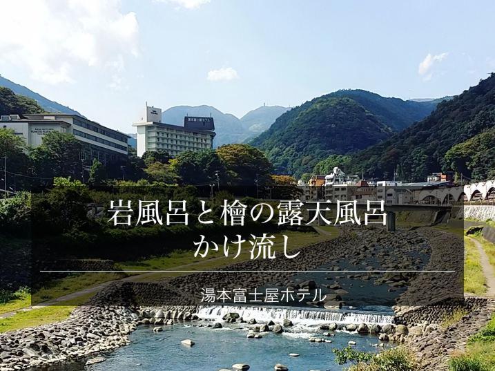 湯本富士屋ホテル 箱根温泉 日帰り