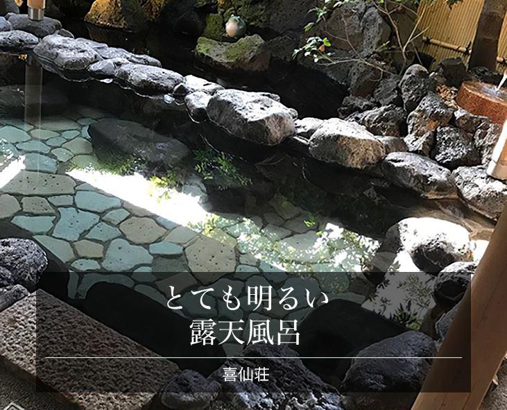 喜仙荘 箱根温泉 日帰り