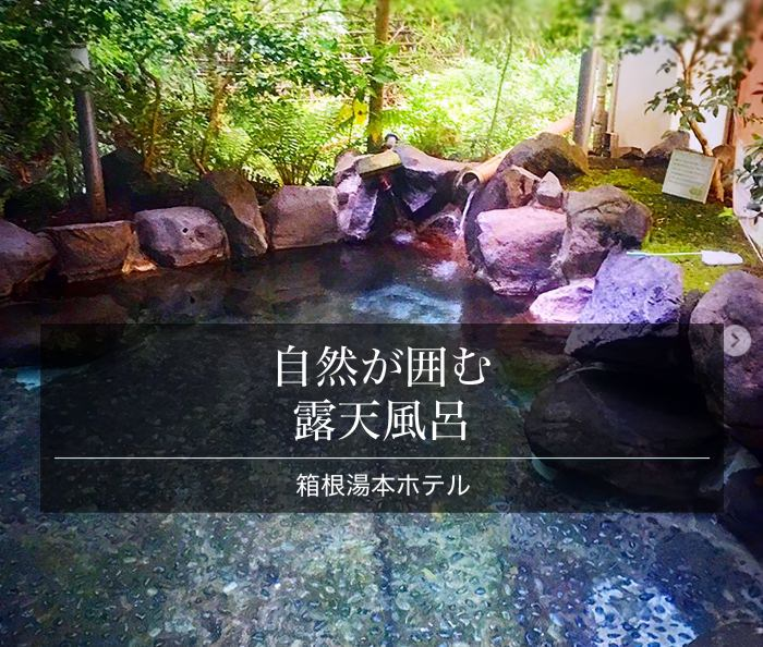 箱根湯本ホテル 箱根温泉 日帰り