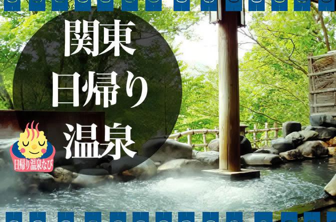関東 日帰り 温泉