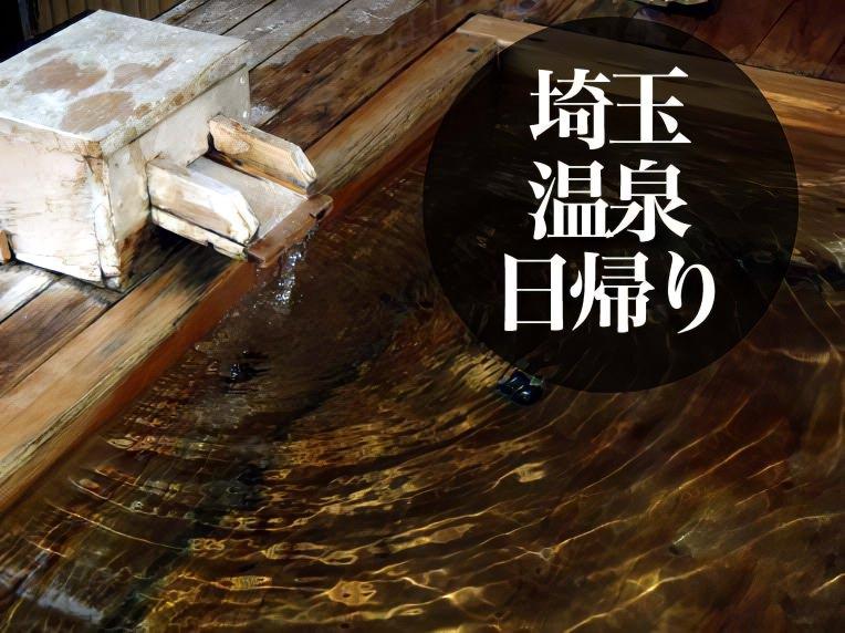 埼玉 日帰り 温泉