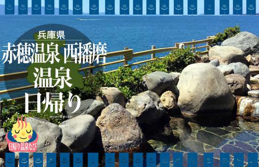 赤穂温泉,西播磨,日帰り,温泉,銭湯