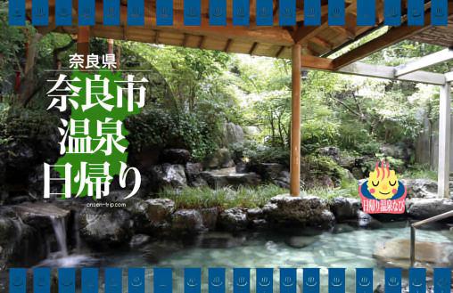 奈良市,日帰り,温泉,銭湯