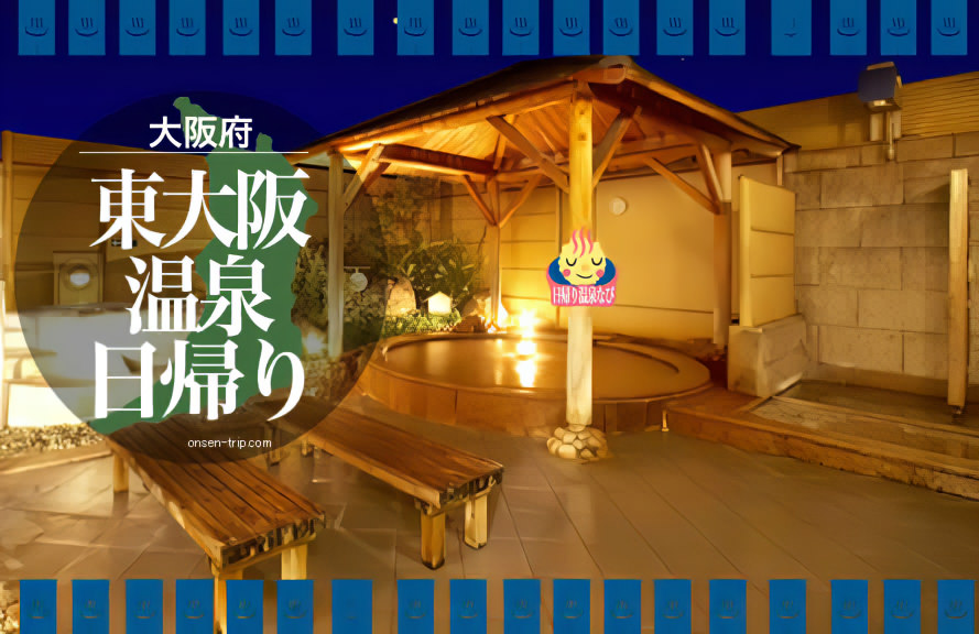 東大阪 日帰り 温泉 銭湯