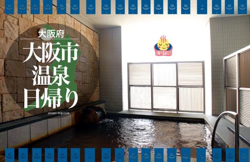 大阪市 日帰り 温泉 銭湯