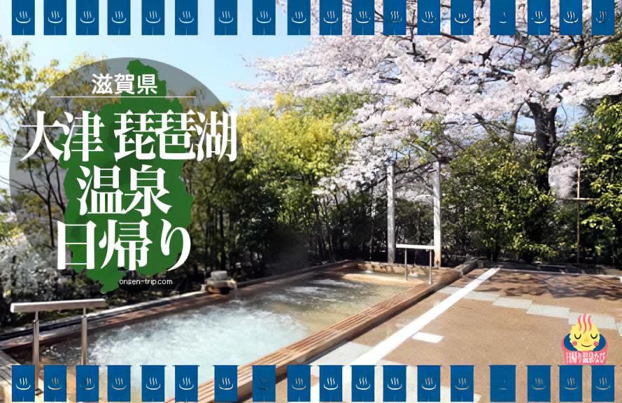 大津,琵琶湖,日帰り,温泉,銭湯