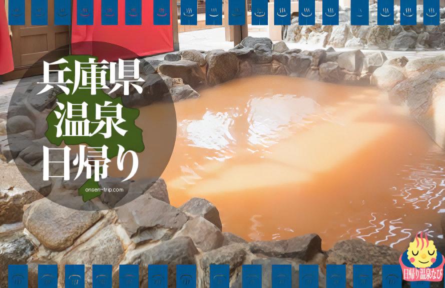 兵庫 日帰り 温泉 銭湯
