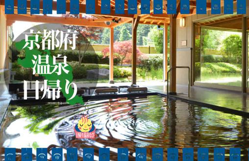京都 日帰り 温泉 銭湯