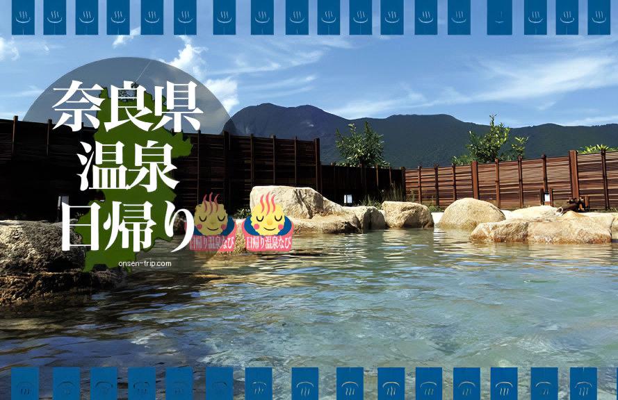 奈良 日帰り 温泉 銭湯