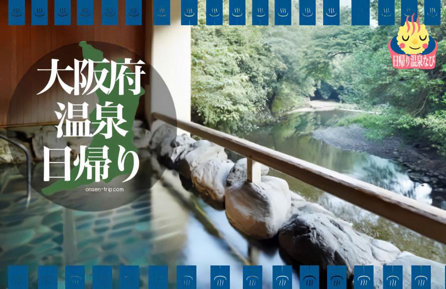 大阪 日帰り 温泉 銭湯