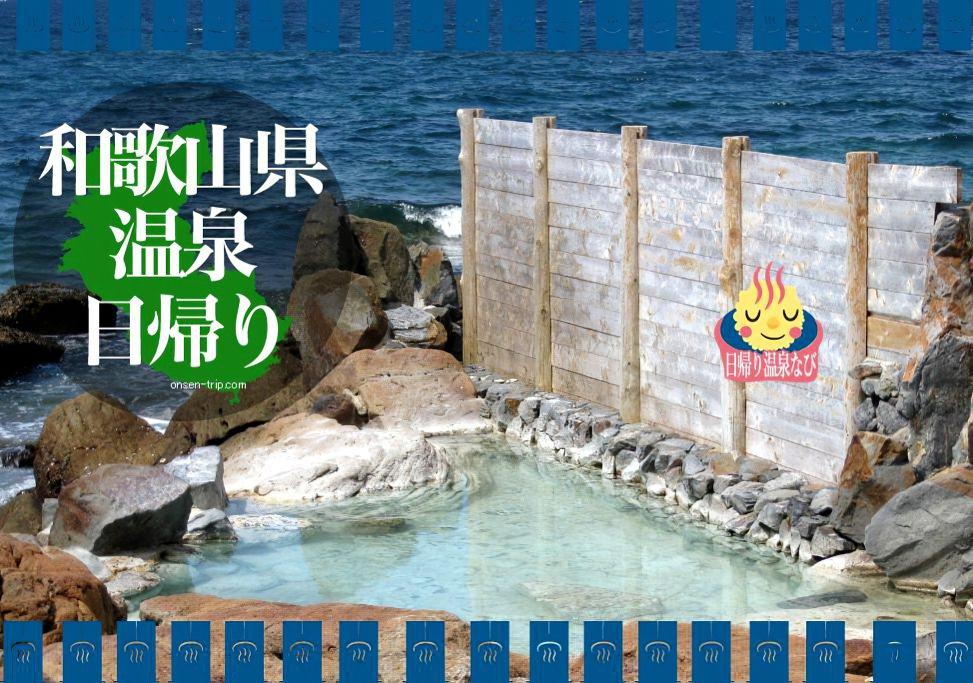 和歌山 日帰り 温泉 銭湯