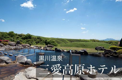 三愛高原ホテル 黒川温泉 日帰り