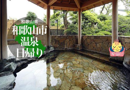 和歌山市 日帰り温泉