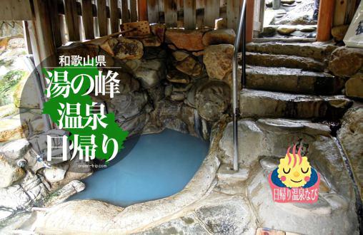 湯の峰温泉 田辺 日帰り温泉