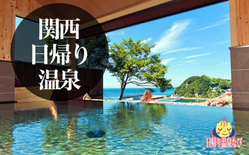 関西 日帰り 温泉