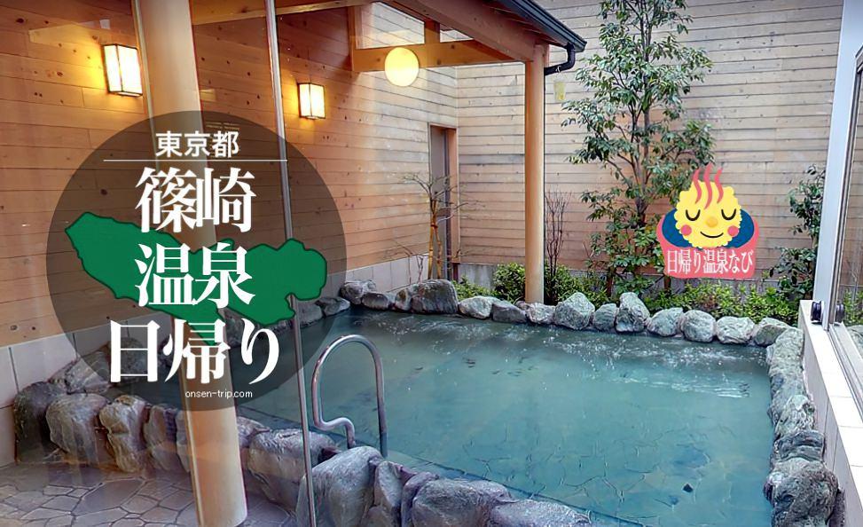 篠崎 温泉