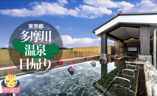 多摩川 温泉