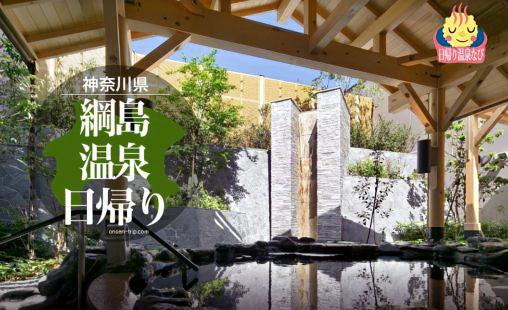 綱島 温泉