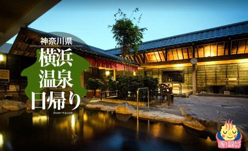 横浜 温泉