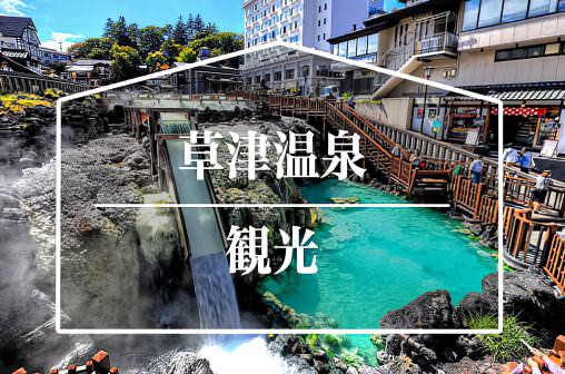 草津温泉 観光