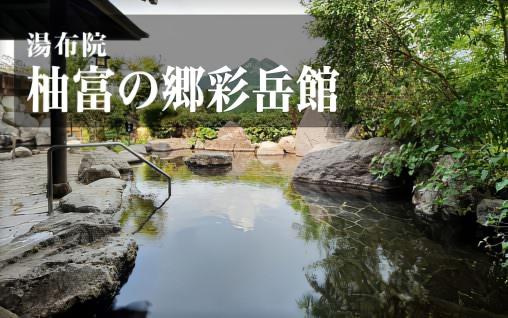 柚富の郷彩岳館 湯布院 日帰り