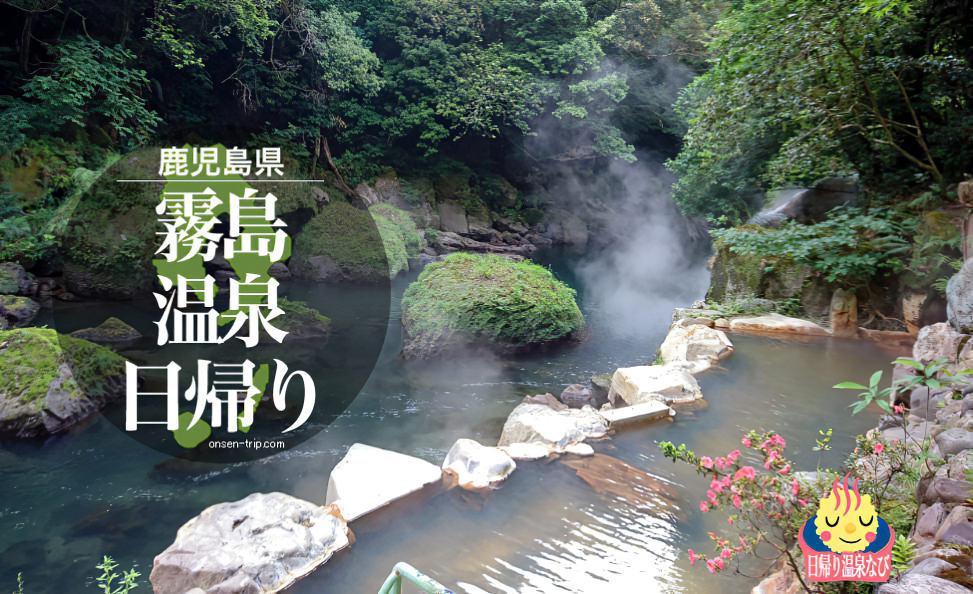 霧島 温泉