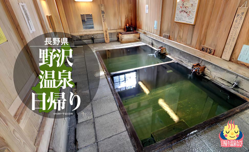 野沢 温泉