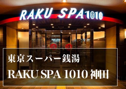 スーパー銭湯 東京 RAKUSPA1010神田 日帰り温泉