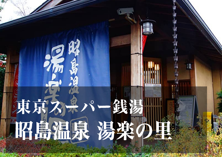 スーパー銭湯 東京 昭島温泉湯楽の里 日帰り温泉