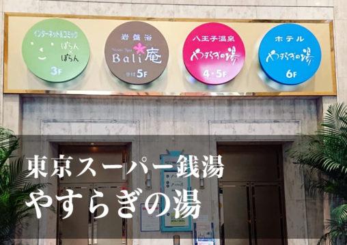 スーパー銭湯 東京 八王子温泉やすらぎの湯 日帰り温泉