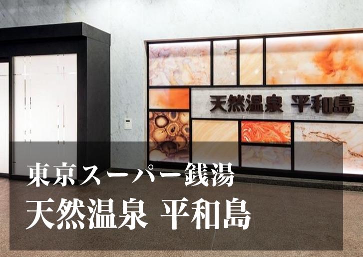 スーパー銭湯 東京 天然温泉平和島 日帰り温泉