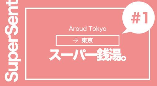 東京 スーパー銭湯