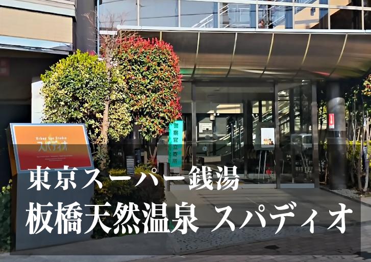 スーパー銭湯 東京 板橋天然温泉スパディオ 日帰り温泉