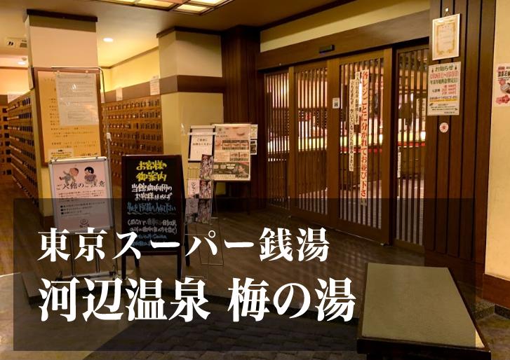 スーパー銭湯 東京 河辺温泉梅の湯 日帰り温泉