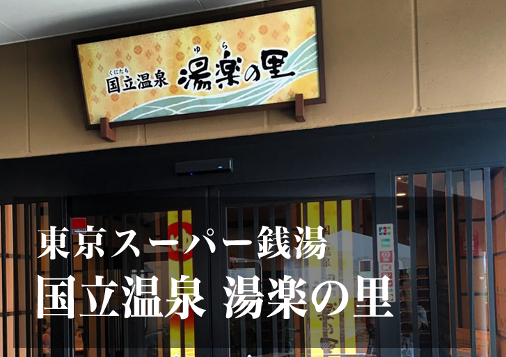 スーパー銭湯 東京 国立温泉湯楽の里 日帰り温泉