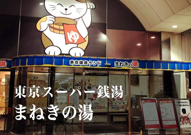 スーパー銭湯 東京 東京健康ランドまねきの湯 日帰り温泉